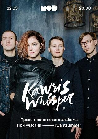22 марта 2018 г. - Kawri's Whisper