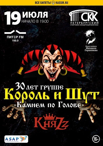 19 июля 2018 г. - КняZz