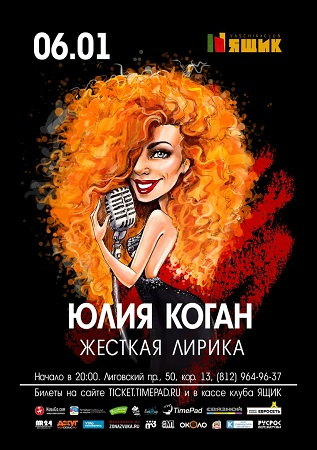 06 января 2018 г. - Юлия Коган