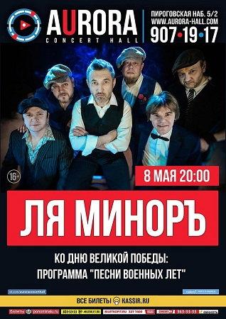 08 мая 2018 г. - ЛЯ-МИНОРЪ