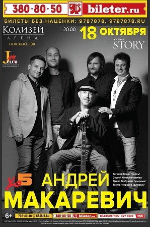 18 октября 2018 г. - Андрей МАКАРЕВИЧ