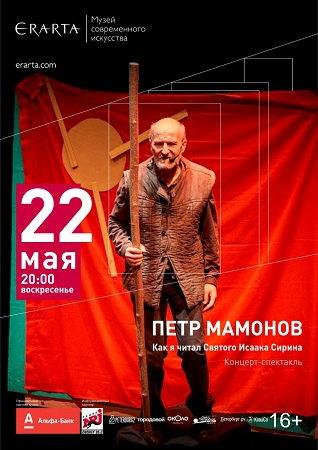 22 мая 2018 г. - Пётр Мамонов