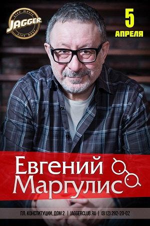 05 апреля 2018 г. - Большой сольный концерт Евгения Маргулиса