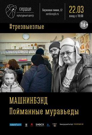 22 марта 2018 г. - МАШНИНБЭНД и Пойманные Муравьеды