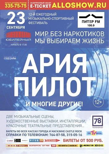 23 сентября 2018 г. - Фестиваль «МИР БЕЗ НАРКОТИКОВ»