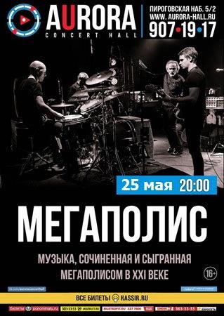 25 мая 2018 г. - МЕГАПОЛИС