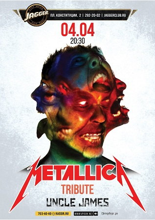 04 апреля 2018 г. - UNCLE JAMES METALLICA TRIBUTE