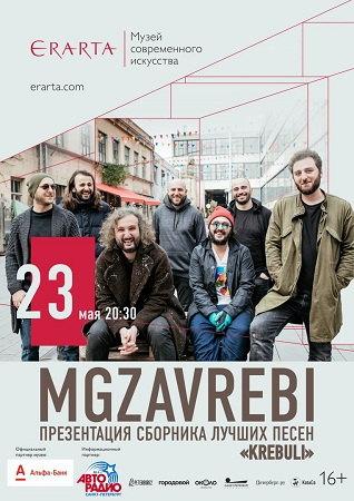 23 мая 2018 г. - Mgzavrebi