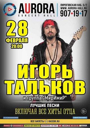 28 февраля 2018 г. - ИГОРЬ ТАЛЬКОВ мл.