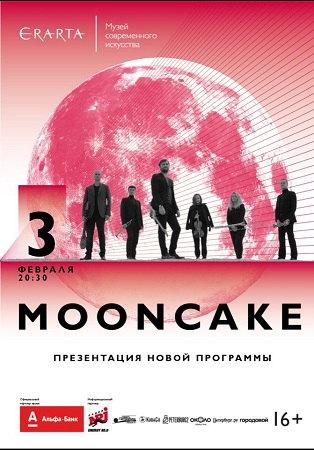 03 февраля 2018 г. - MOONCAKE