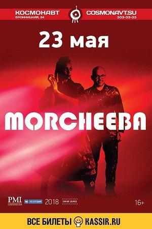 23 мая 2018 г. - Morcheeba