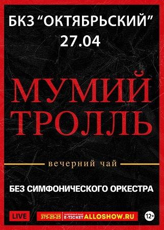 27 апреля 2018 г. - МУМИЙ ТРОЛЛЬ