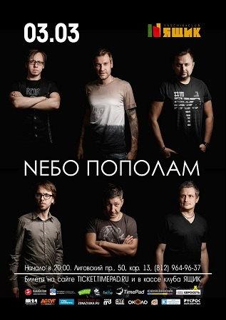 03 марта 2018 г. - Nебо Пополам