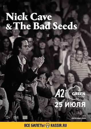25 июля 2018 г. - Nick Cave & The Bad Seeds