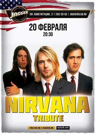 20 февраля 2018 г. - NIRVANA TRIBUTE SHOW