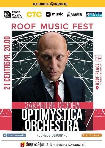 21 сентября 2018 г. - Optimystica Оrchestra