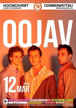 12 мая 2018 г. - OQJAV