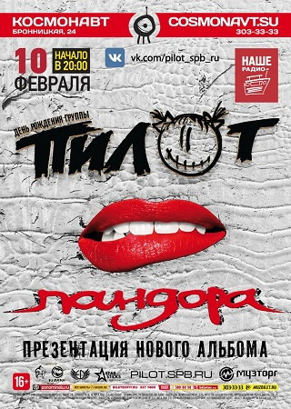 10 февраля 2018 г. - ПилОт