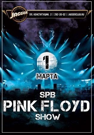 01 марта 2018 г. - Saint Petersburg Pink Floyd Show