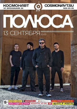 13 сентября 2018 г. - ПОЛЮСА