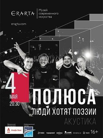04 мая 2018 г. - «ПОЛЮСА»