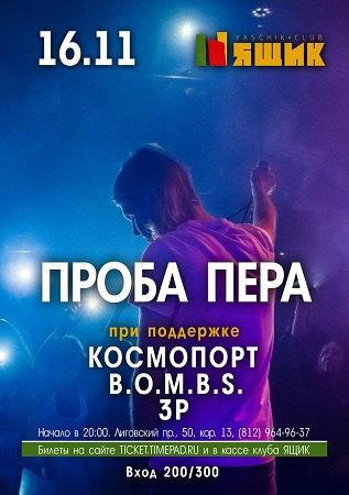 16 ноября 2018 г. - ПРОБА ПЕРА