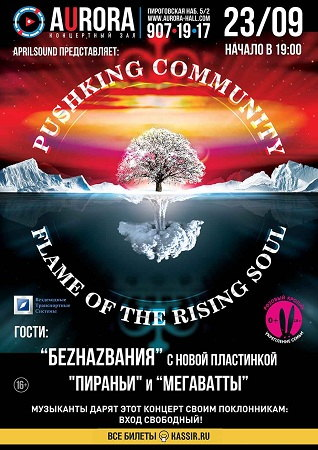 23 сентября 2018 г. - Pushking Community