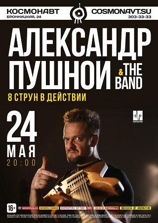 24 мая 2018 г. - Александр Пушной