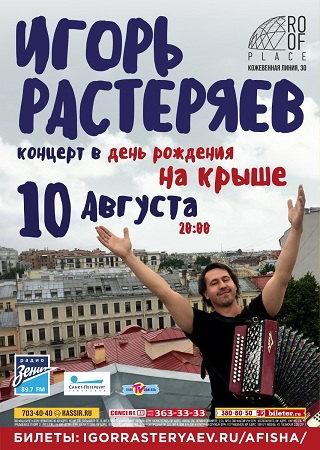 10 августа 2018 г. - День рождения Игоря Растеряева