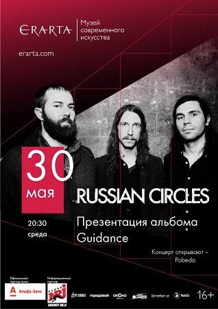30 мая 2018 г. - Russian Circles