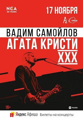 17 ноября 2018 г. - ВАДИМ САМОЙЛОВ