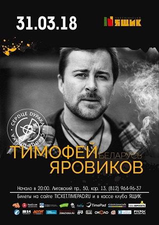 31 марта 2018 г. - Тимофей Яровиков (Сердце Дурака)