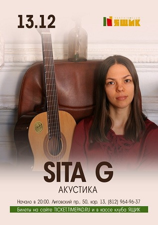 13 декабря 2018 г. - Sita G
