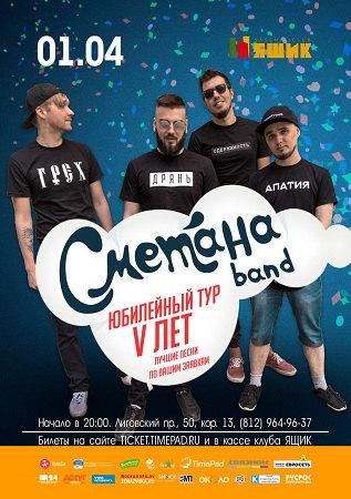 01 апреля 2018 г. - СМЕТАНА band
