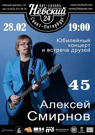28 февраля 2018 г. - Алексей Смирнов
