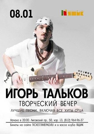 08 января 2018 г. - Игорь Тальков
