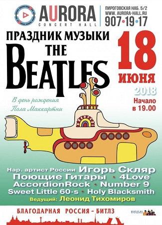 18 июня 2018 г. - Праздник музыки THE BEATLES