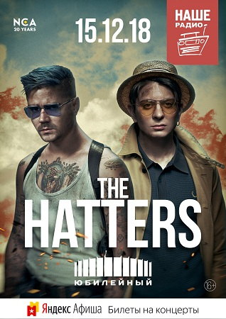 15 декабря 2018 г. - The HATTERS