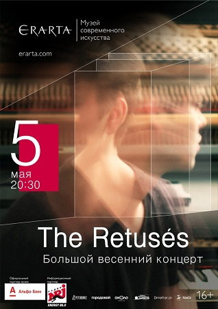 05 мая 2018 г. - The Retuses