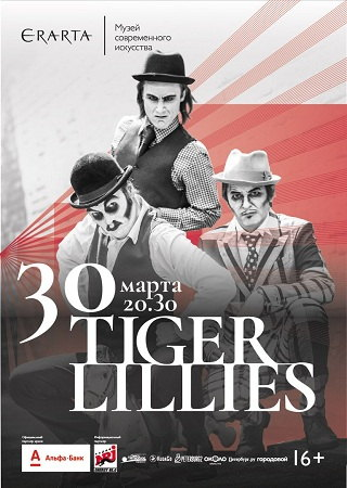 30 марта 2018 г. - Tiger Lillies
