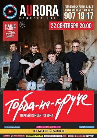 22 сентября 2018 г. - ТОРБА-НА-КРУЧЕ