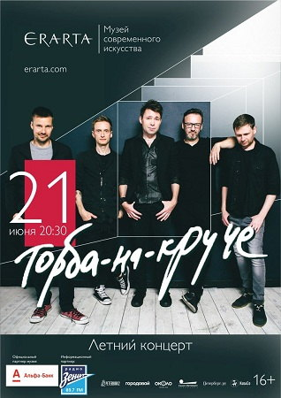 21 июня 2018 г. - Торба-на-Круче