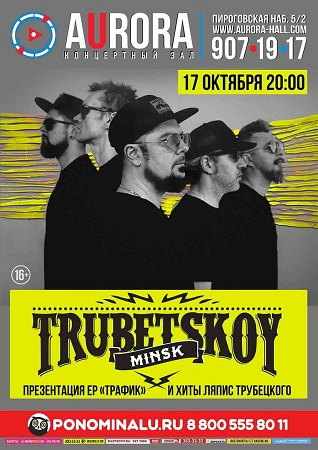 17 октября 2018 г. - TRUBETSKOY