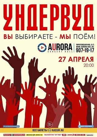 27 апреля 2018 г. - УНДЕРВУД