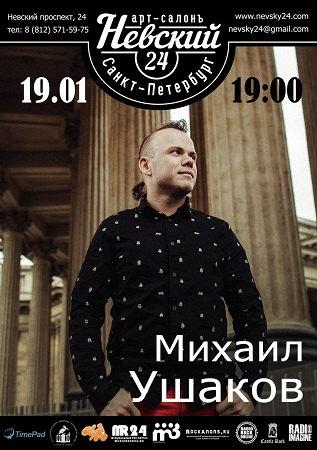 19 января 2018 г. - Михаил Ушаков (Северо-Zапад)