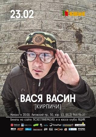 23 февраля 2018 г. - Вася Васин