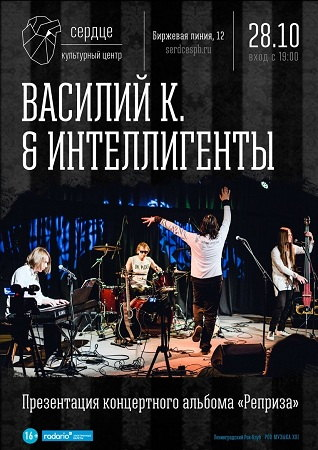 28 октября 2018 г. - Василий К. & Интеллигенты