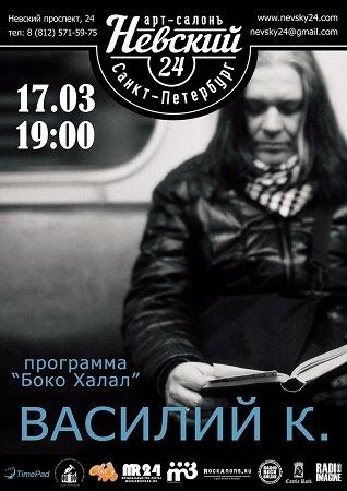 17 марта 2018 г. - Василий К.