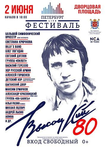 02 июня 2018 г. - Фестиваль «Петербург live»