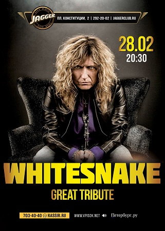 28 февраля 2018 г. - WHITESNAKE Tribute